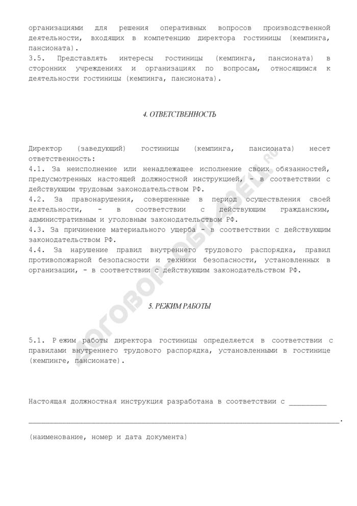 Должностная инструкция директора гостиницы. Страница 3