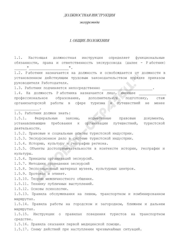 Должностная инструкция экскурсовода. Страница 1