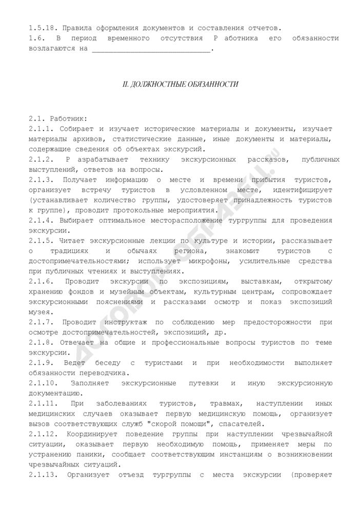 Должностная инструкция экскурсовода. Страница 2