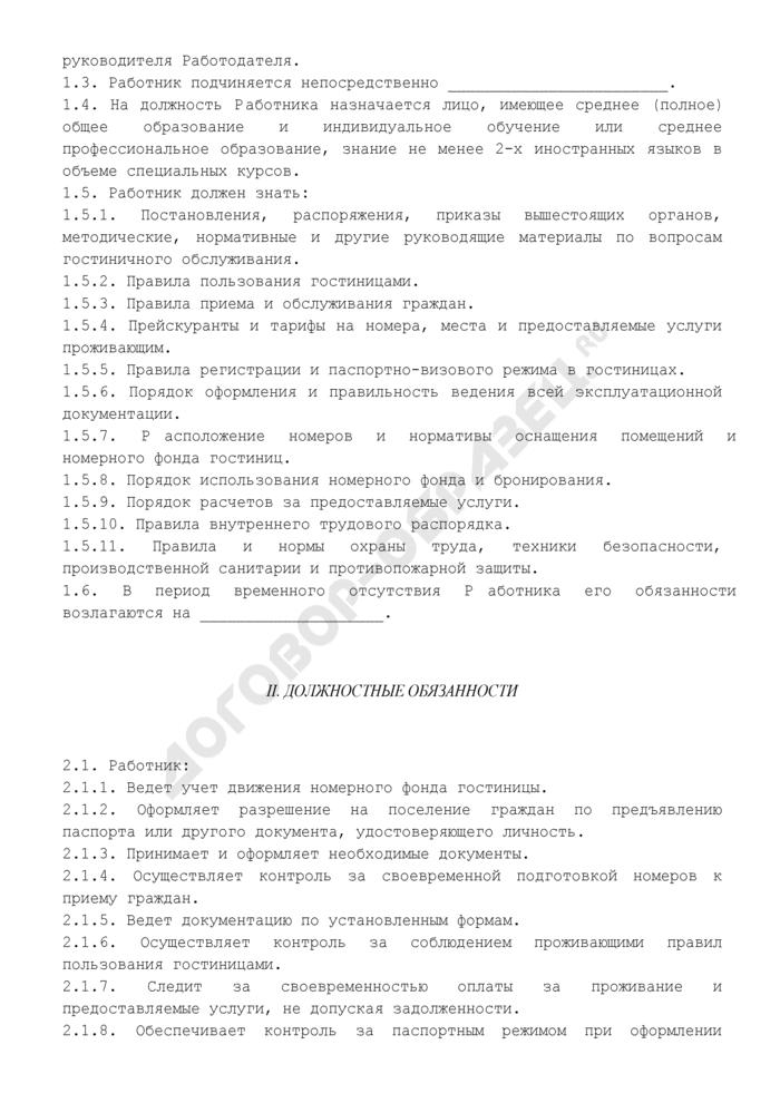 Должностная инструкция портье. Страница 2