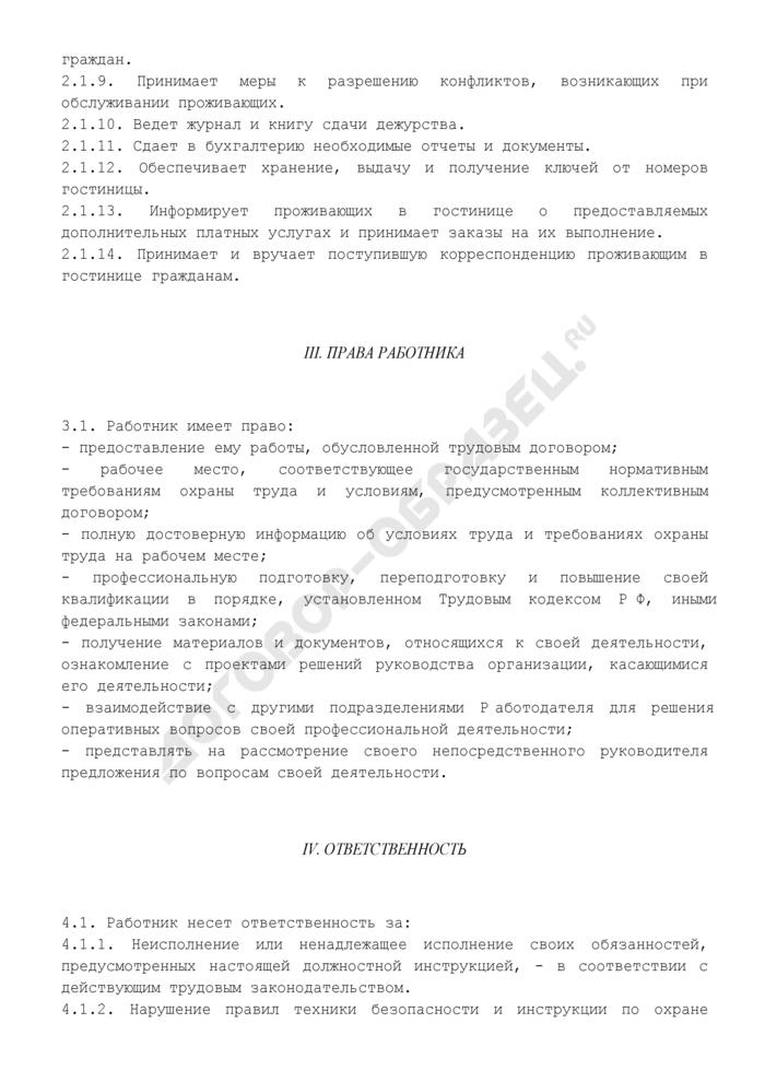 Должностная инструкция портье. Страница 3