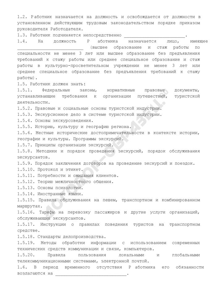 Должностная инструкция организатора экскурсий. Страница 2