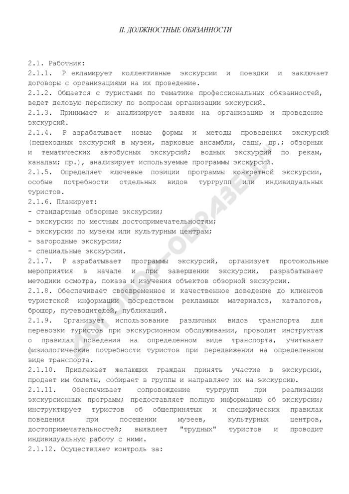 Должностная инструкция организатора экскурсий. Страница 3