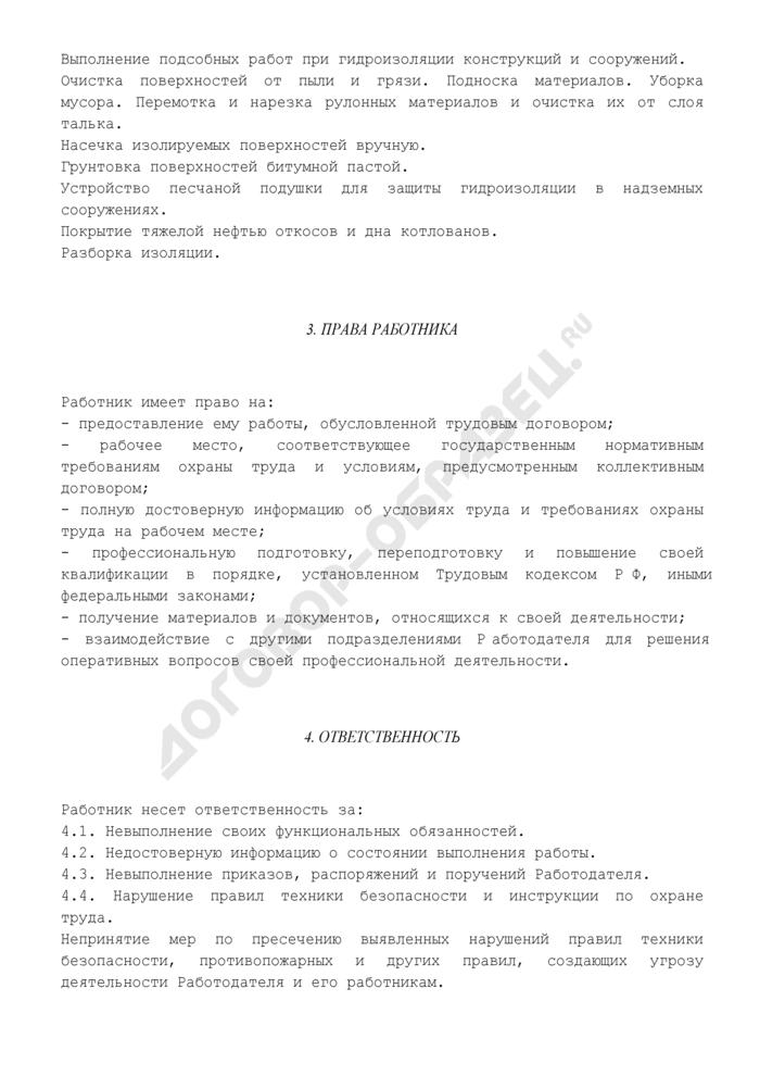 Должностная инструкция изолировщика на гидроизоляции 2-го разряда (для организаций, выполняющих строительные, монтажные и ремонтно-строительные работы). Страница 3