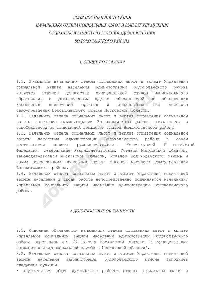 Должностная Инструкция Инспектора Отдела Таможенного Досмотра