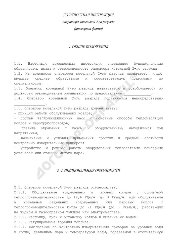 Должностная инструкция оператора котельной 2-го разряда. Страница 1