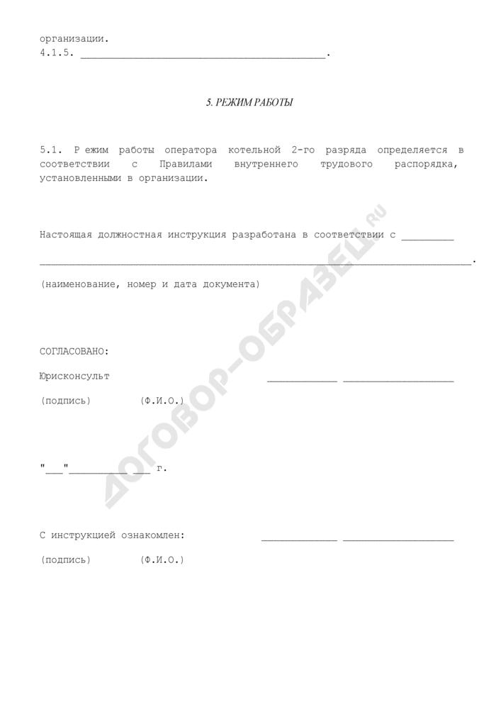 Должностная инструкция оператора котельной 2-го разряда. Страница 3