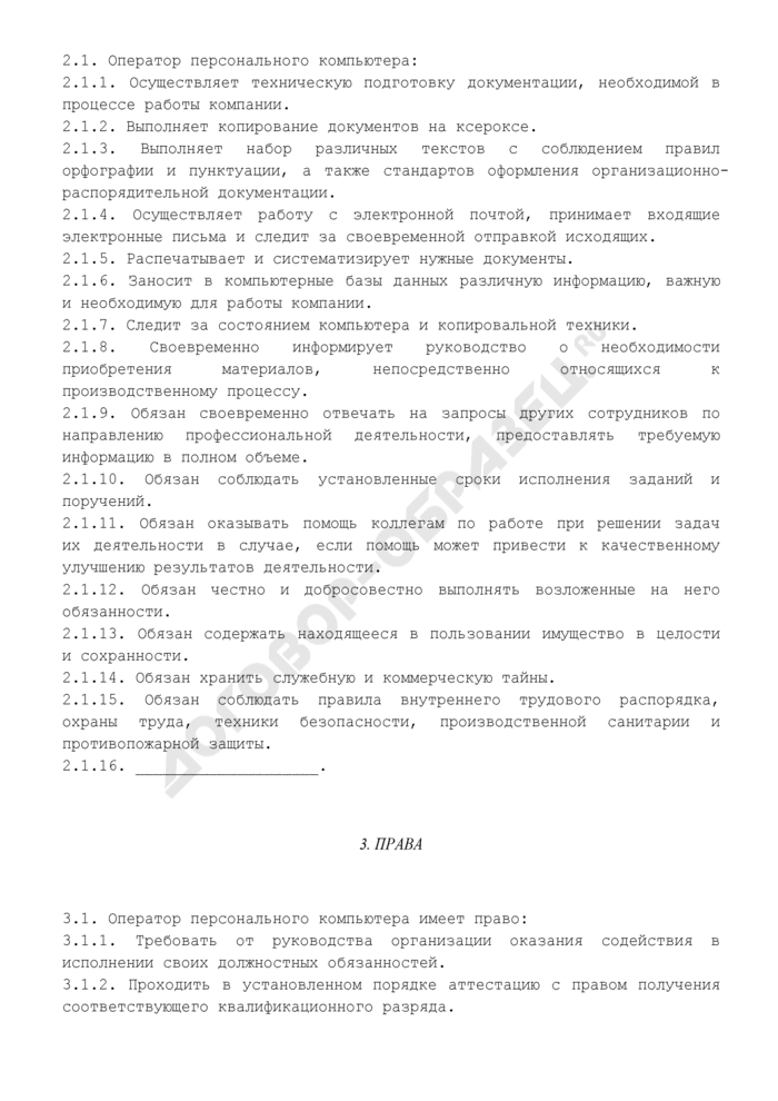Должностная инструкция оператора персонального компьютера (примерная форма). Страница 2