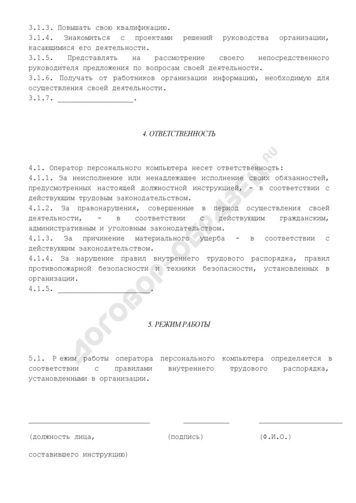 Должностная инструкция оператора персонального компьютера (примерная форма). Страница 3