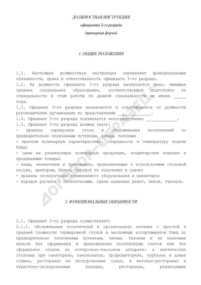 Должностная инструкция официанта 3-го разряда. Страница 1