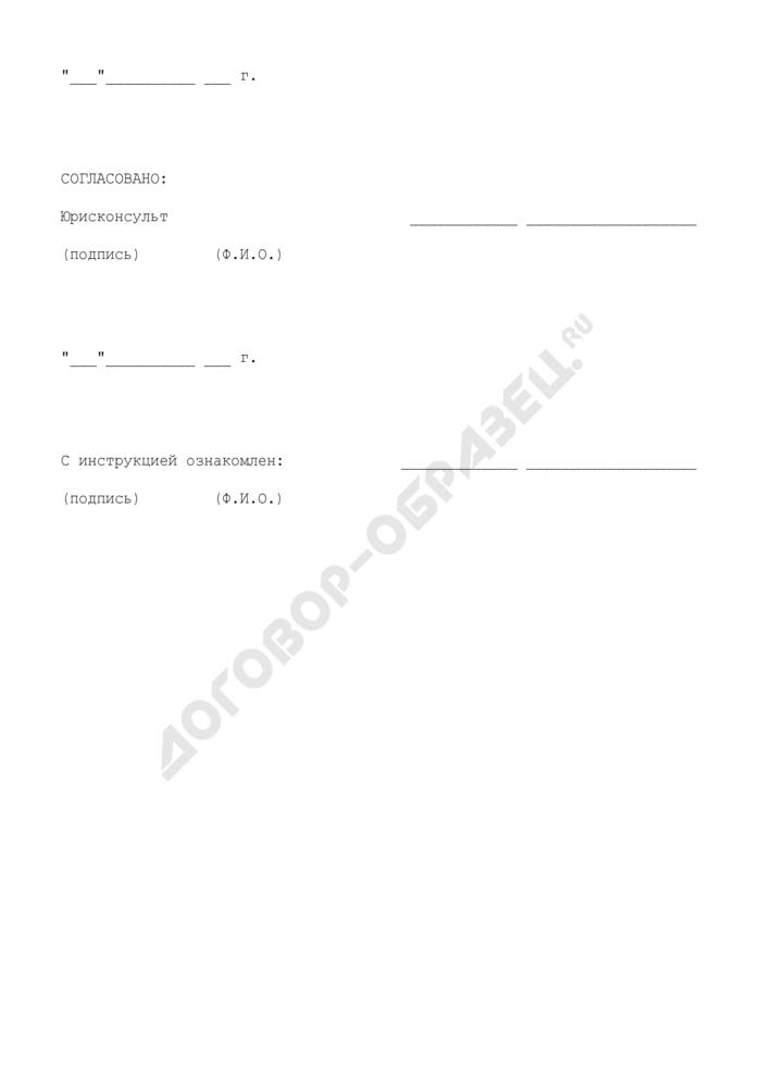 Должностная инструкция пильщика деревьев 3-го разряда (примерная форма). Страница 3