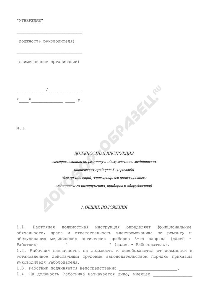 Должностная инструкция электромеханика по ремонту и обслуживанию медицинских оптических приборов 3-го разряда (для организаций, занимающихся производством медицинского инструмента, приборов и оборудования). Страница 1