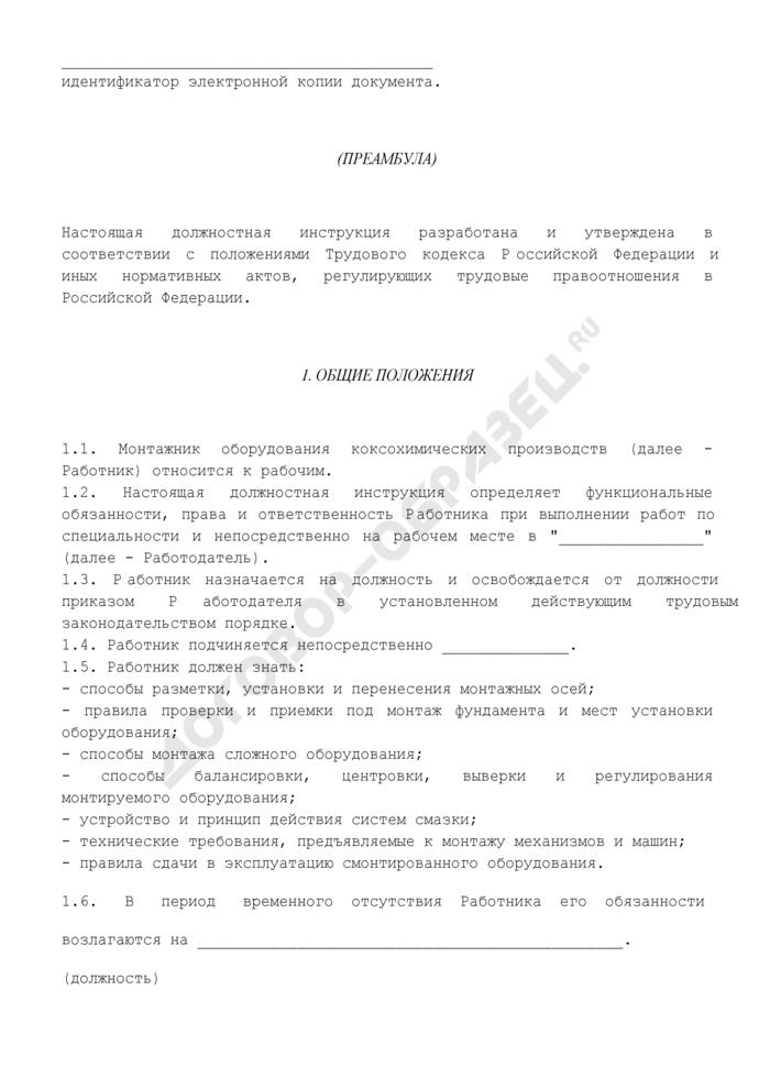 Должностная инструкция монтажника оборудования коксохимических производств 5-го разряда (для организаций, выполняющих строительные, монтажные и ремонтно-строительные работы). Страница 2