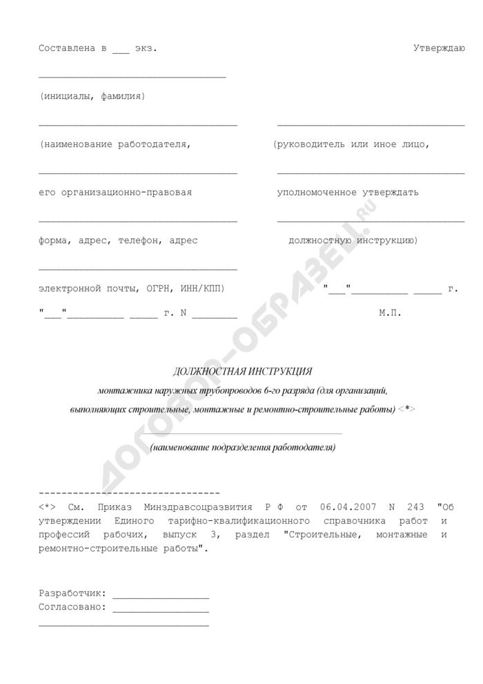 Должностная инструкция монтажника наружных трубопроводов 6-го разряда (для организаций, выполняющих строительные, монтажные и ремонтно-строительные работы). Страница 1