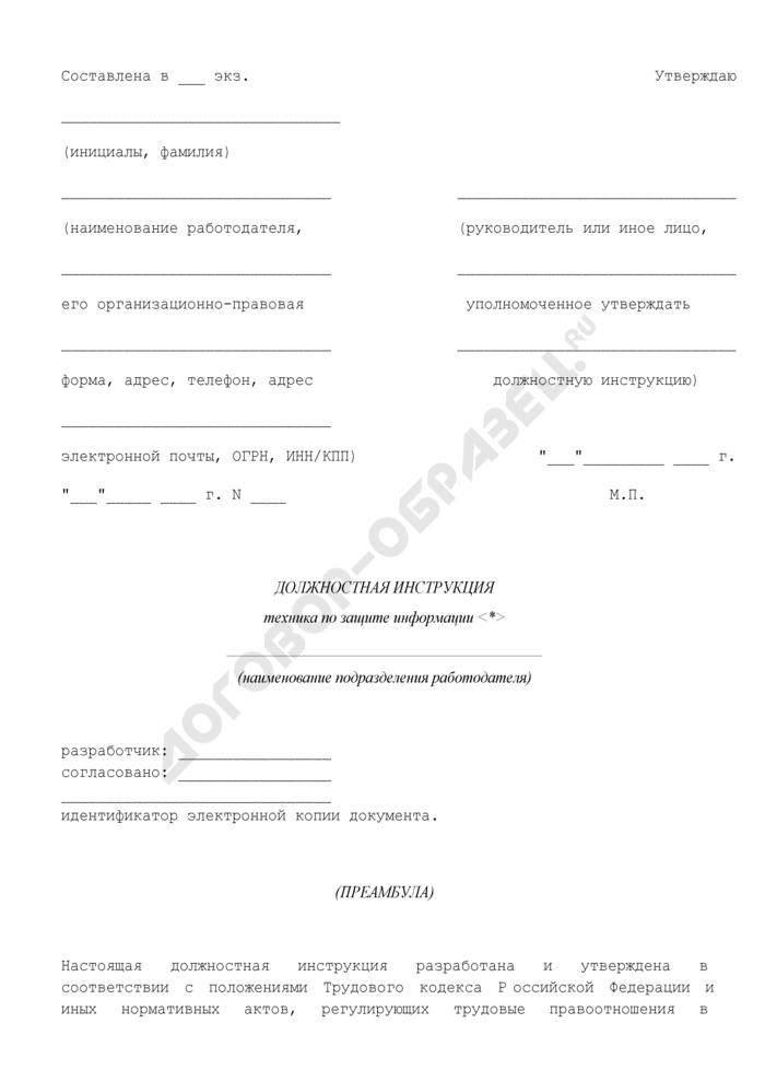Должностная инструкция техника по защите информации. Страница 1