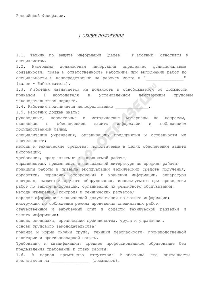 Должностная инструкция техника по защите информации. Страница 2