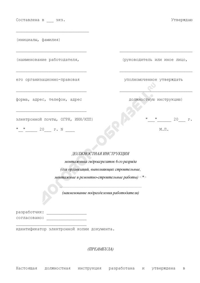 Должностная инструкция монтажника гидроагрегатов 6-го разряда (для организаций, выполняющих строительные, монтажные и ремонтно-строительные работы). Страница 1