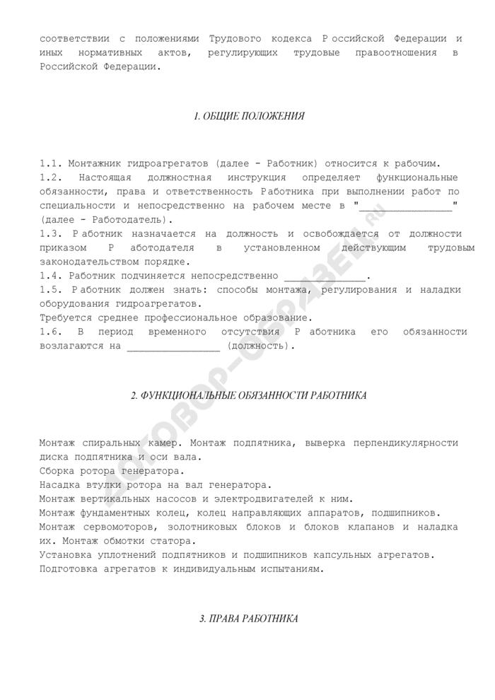 Должностная инструкция монтажника гидроагрегатов 6-го разряда (для организаций, выполняющих строительные, монтажные и ремонтно-строительные работы). Страница 2