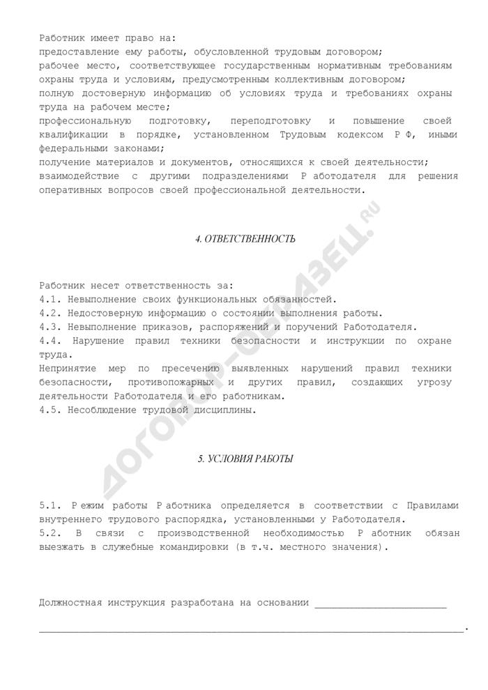 Должностная инструкция монтажника гидроагрегатов 6-го разряда (для организаций, выполняющих строительные, монтажные и ремонтно-строительные работы). Страница 3