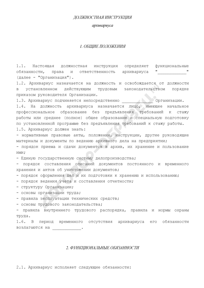 Должностная инструкция архивариуса. Страница 1