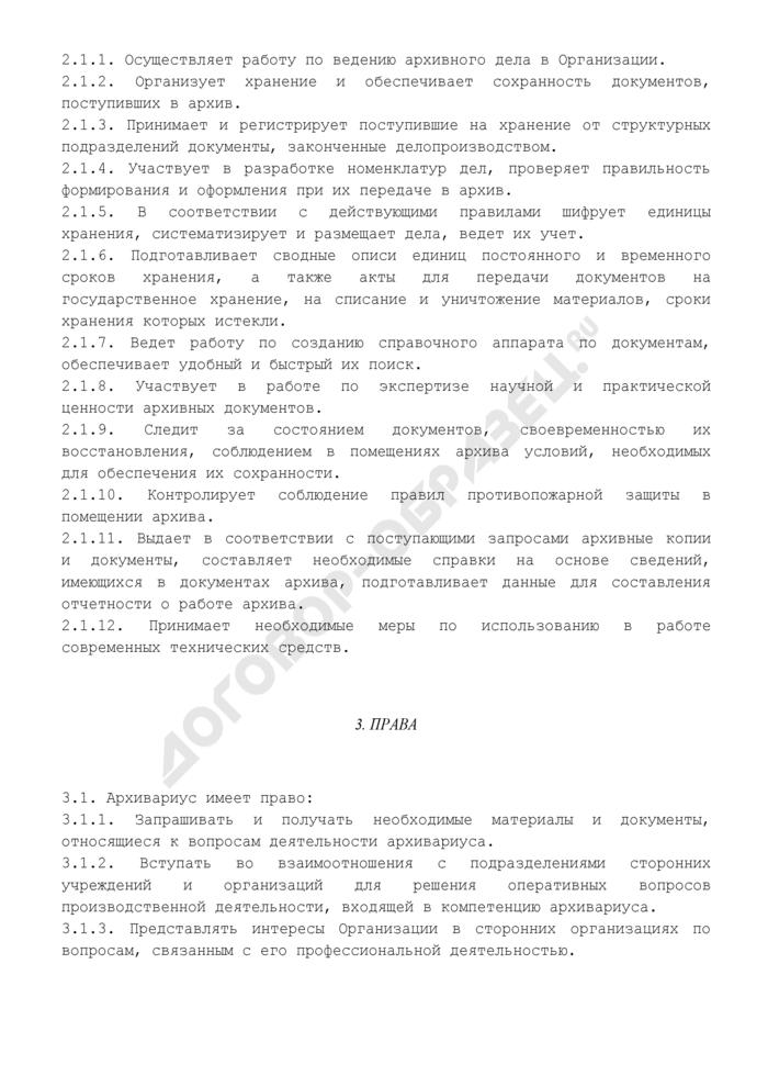 Должностная инструкция архивариуса. Страница 2