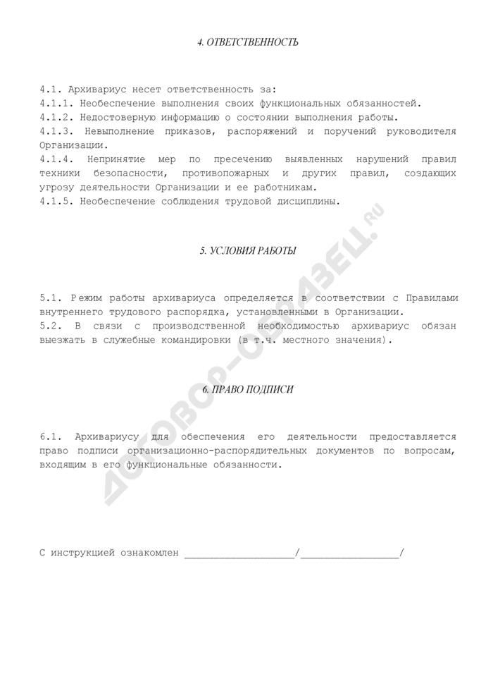 Должностная инструкция архивариуса. Страница 3