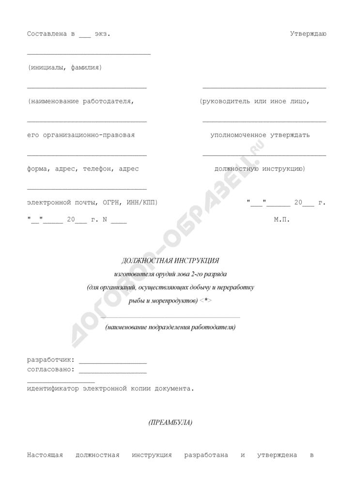 Должностная инструкция изготовителя орудий лова 2-го разряда (для организаций, осуществляющих добычу и переработку рыбы и морепродуктов). Страница 1