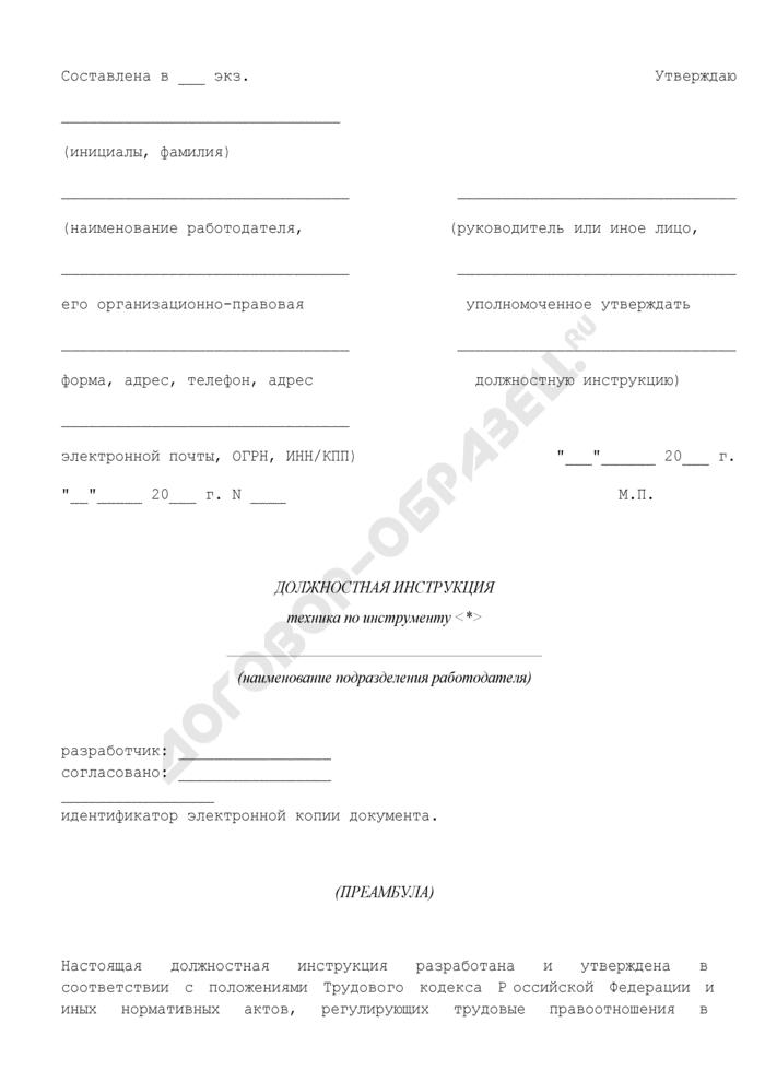Должностная инструкция техника по инструменту. Страница 1