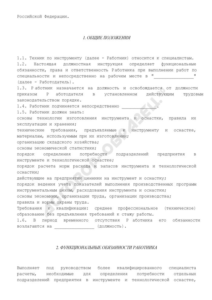Должностная инструкция техника по инструменту. Страница 2