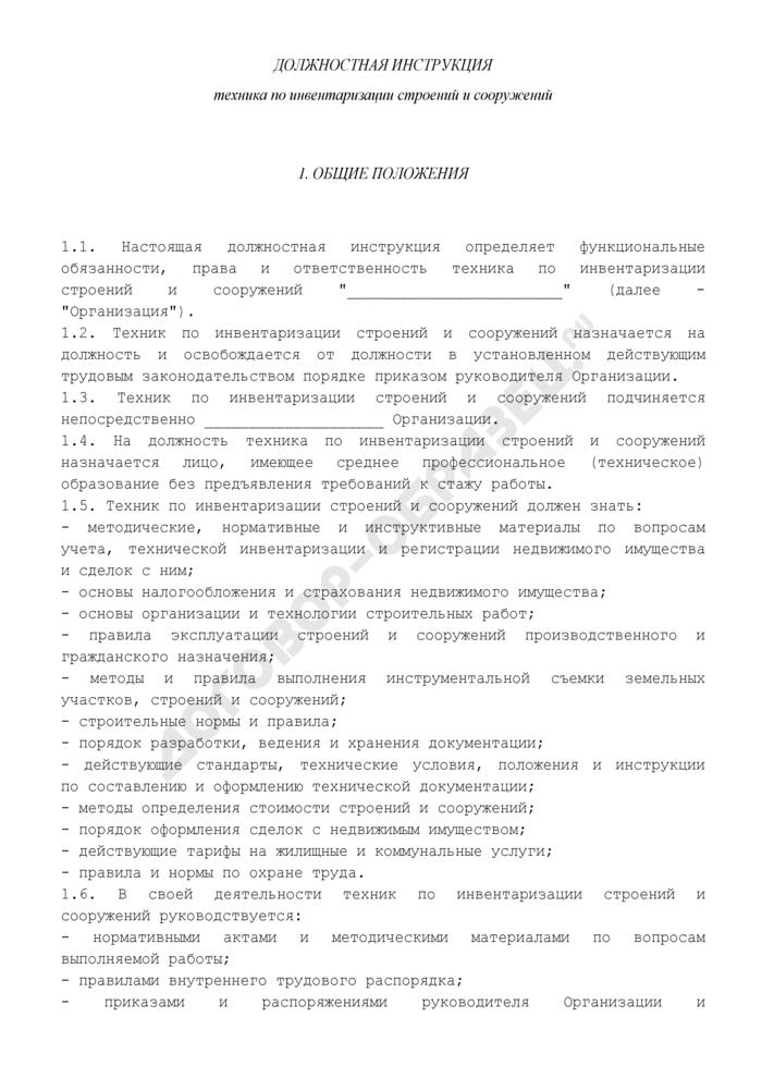 Должностная инструкция техника по инвентаризации строений и сооружений. Страница 1