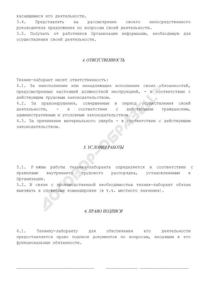 Должностная инструкция техника-лаборанта. Страница 3