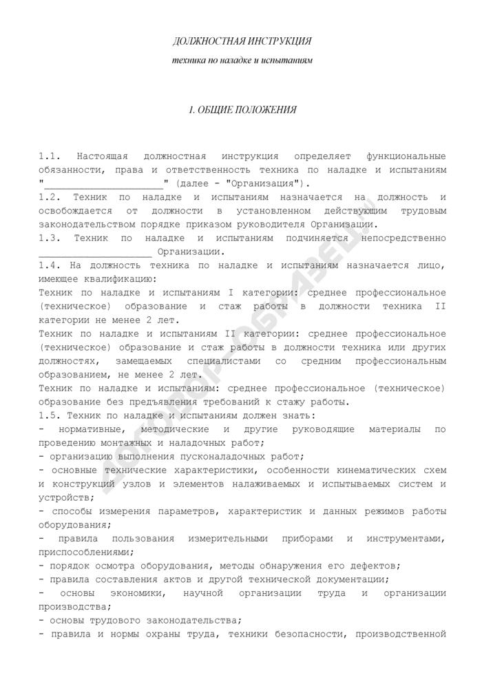 Должностная инструкция техника по наладке и испытаниям. Страница 1