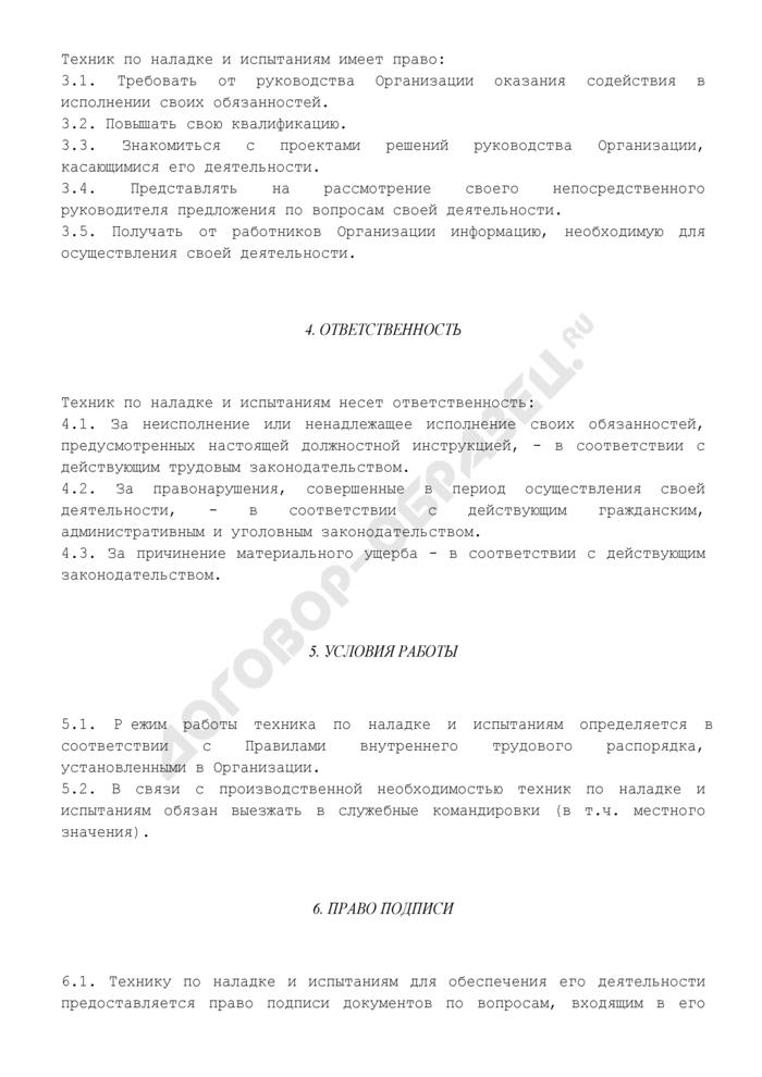Должностная инструкция техника по наладке и испытаниям. Страница 3