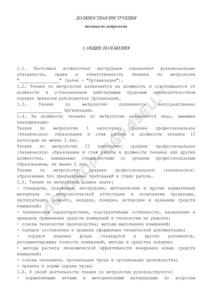 Должностная инструкция техника по метрологии. Страница 1