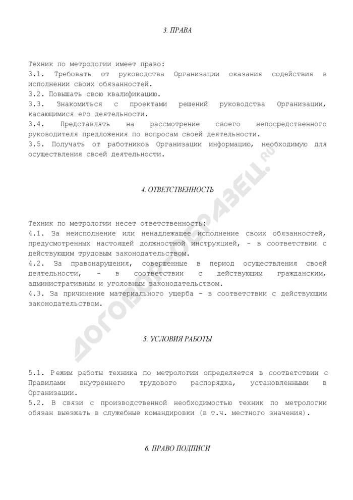 Должностная инструкция техника по метрологии. Страница 3