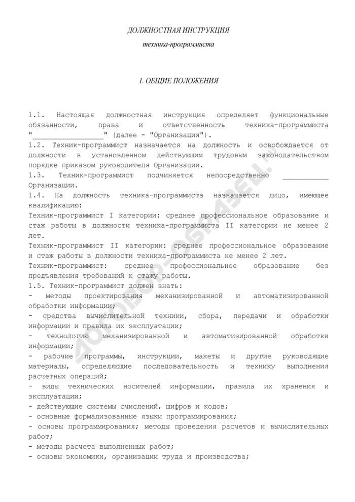 Должностная инструкция техника-программиста. Страница 1