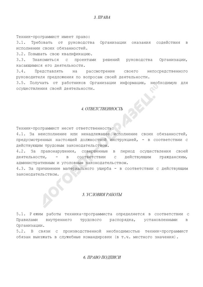 Должностная инструкция техника-программиста. Страница 3