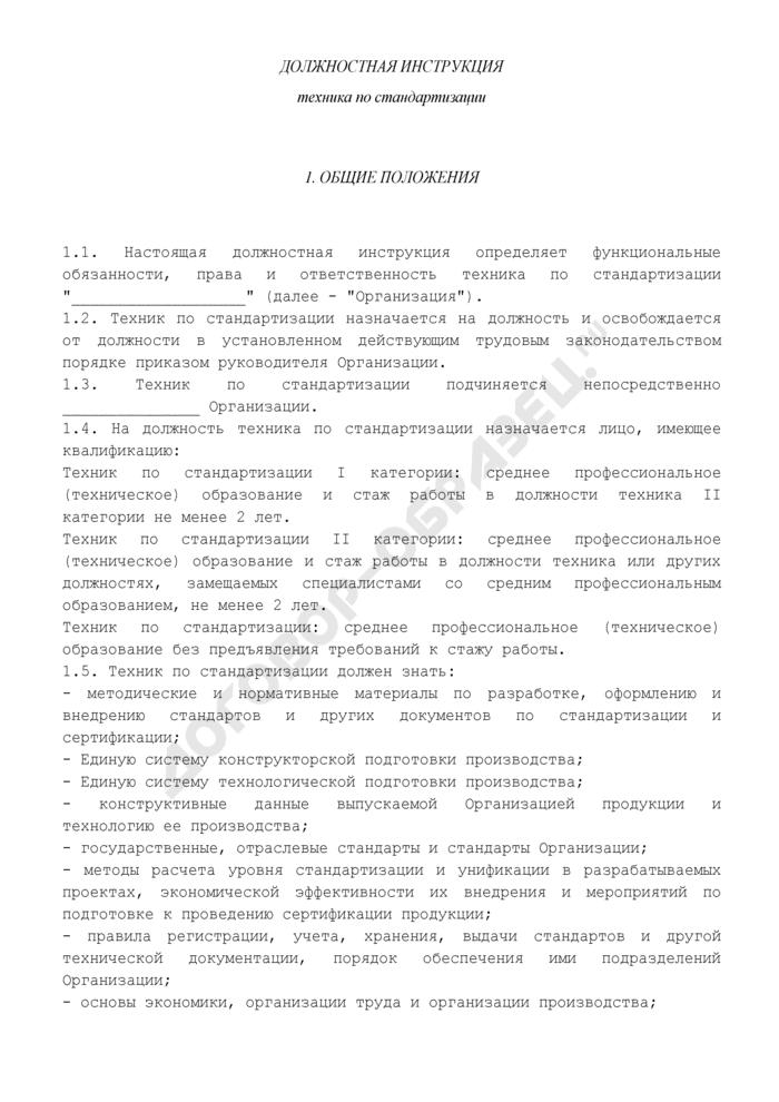Должностная инструкция техника по стандартизации. Страница 1