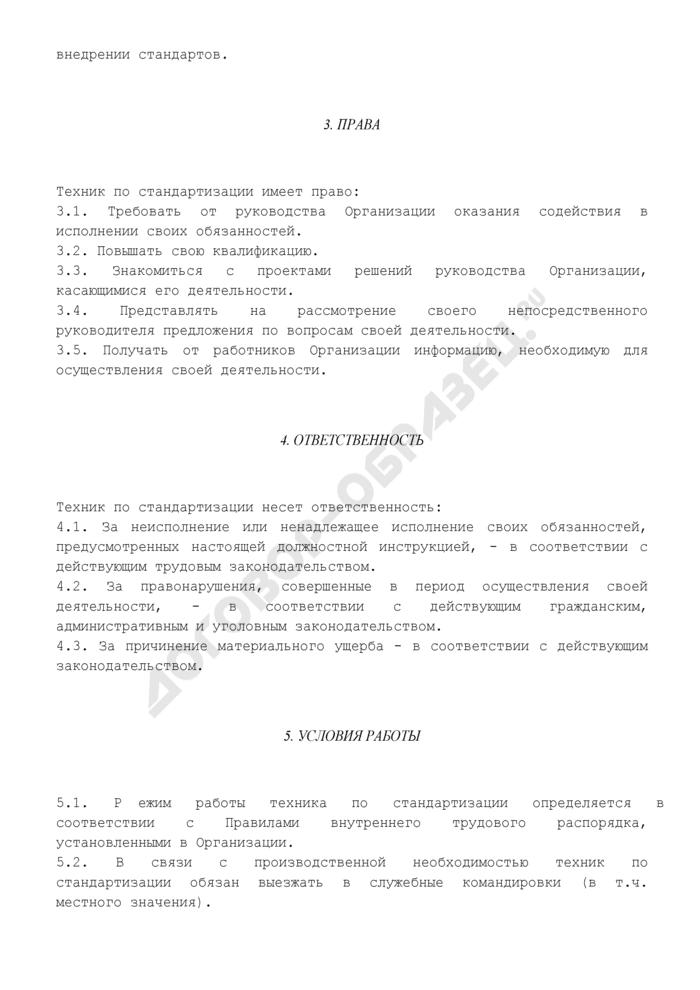 Должностная инструкция техника по стандартизации. Страница 3