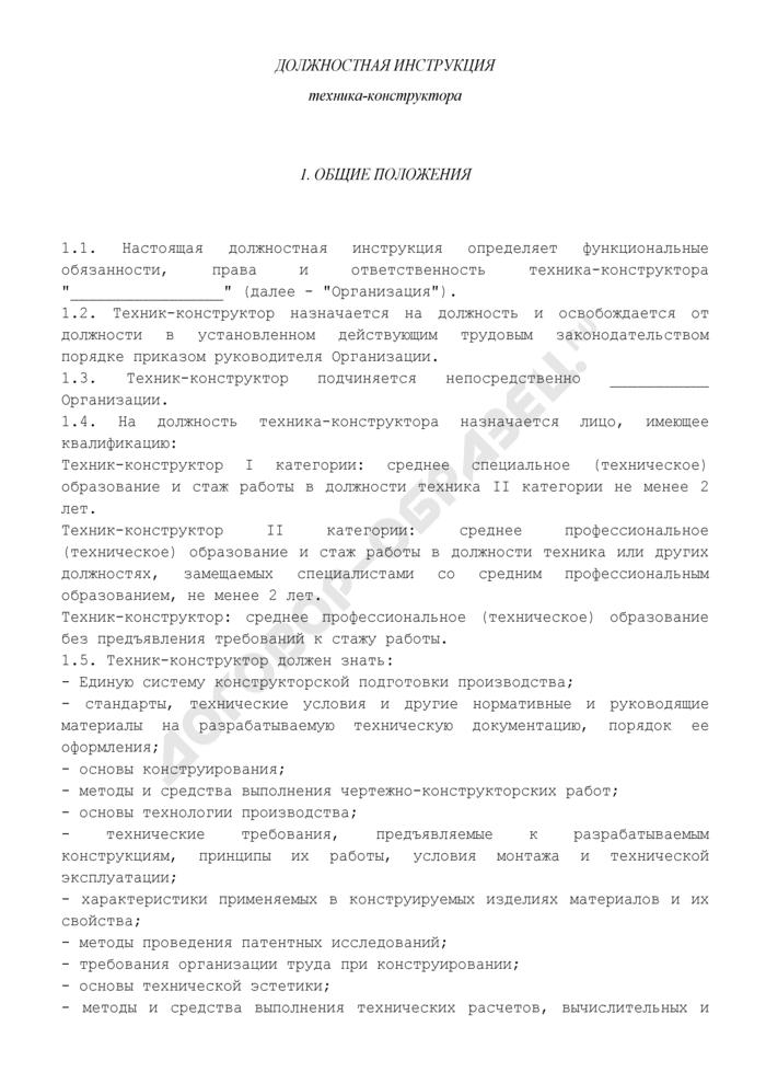Должностная инструкция техника-конструктора. Страница 1