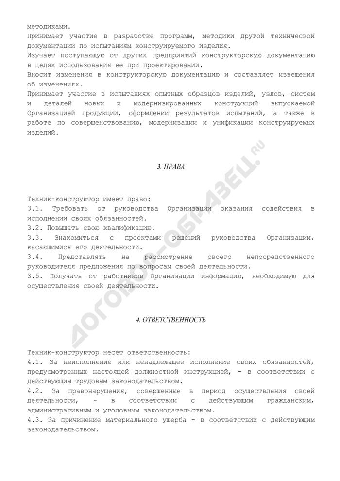 Должностная инструкция техника-конструктора. Страница 3