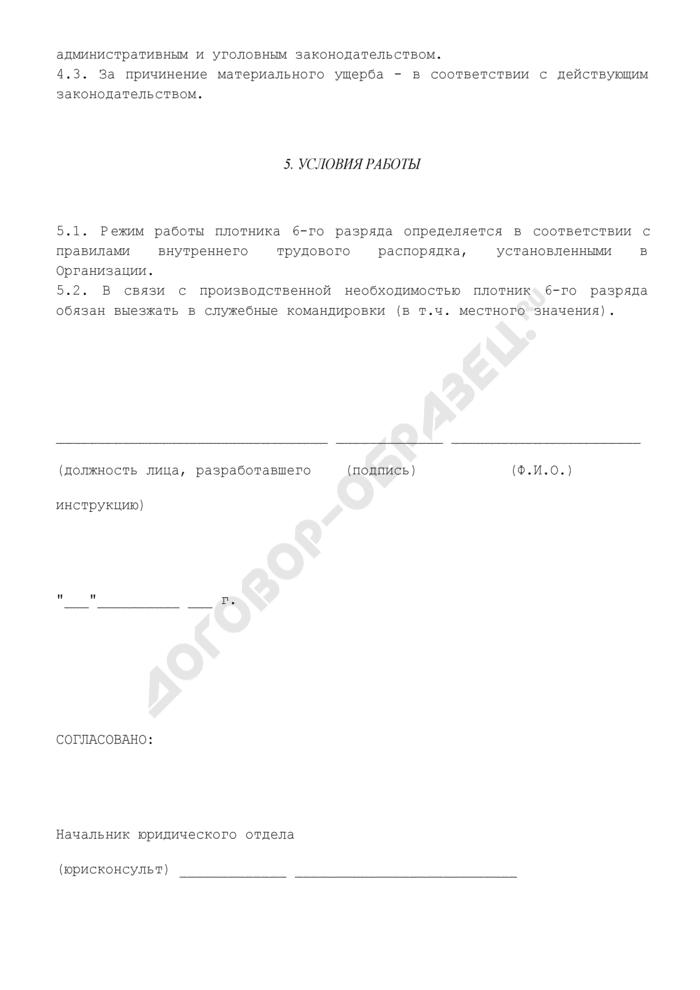 Должностная инструкция плотника 6-го разряда (для организаций, выполняющих строительные, монтажные и ремонтно-строительные работы). Страница 3