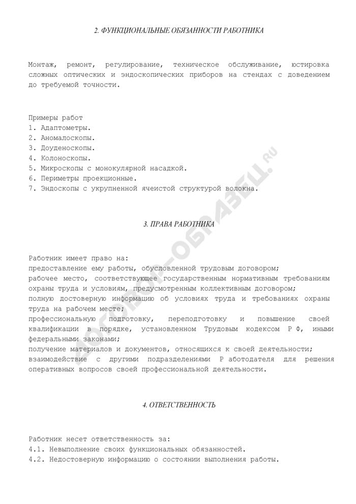Должностная инструкция электромеханика по ремонту и обслуживанию медицинских оптических приборов 5-го разряда (для организаций, производящих медицинские инструменты, приборы и оборудование). Страница 3
