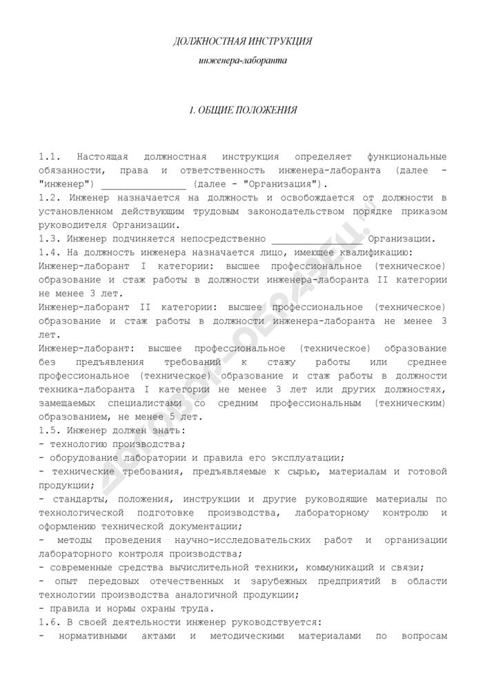 Должностная инструкция инженера-лаборанта. Страница 1