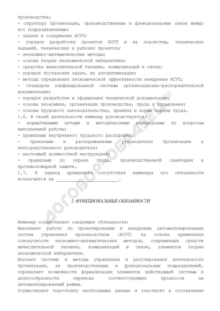 Должностная инструкция инженера по автоматизированным системам управления производством. Страница 2