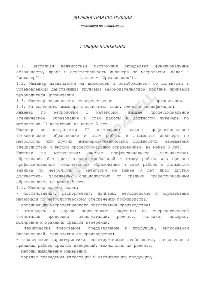 Должностная инструкция инженера по метрологии. Страница 1