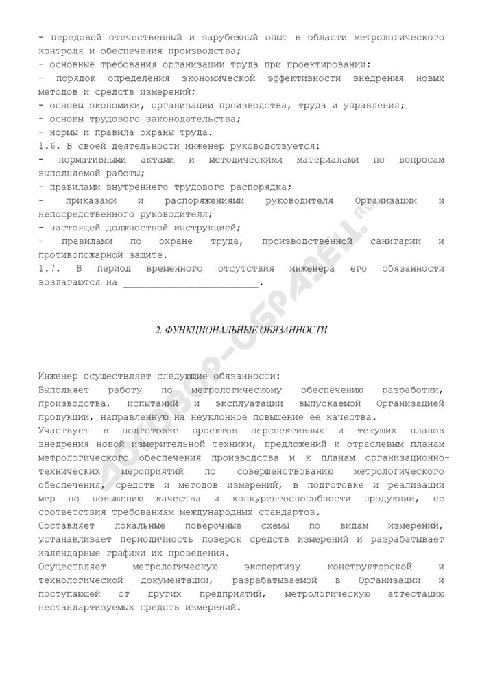 Должностная инструкция инженера по метрологии. Страница 2