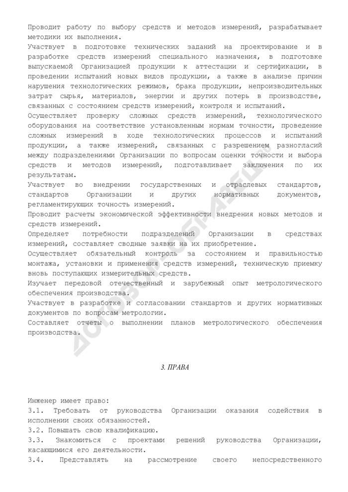 Должностная инструкция инженера по метрологии. Страница 3