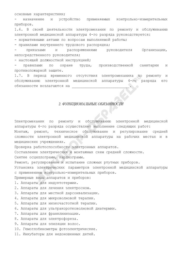Должностная инструкция электромеханика по ремонту и обслуживанию электронной медицинской аппаратуры 4-го разряда (для организаций, занимающихся производством медицинского рентгеновского инструмента, приборов и оборудования). Страница 2