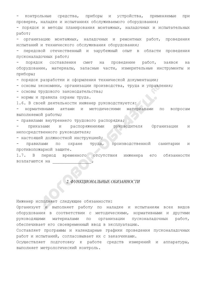 Должностная инструкция инженера по наладке и испытаниям. Страница 2